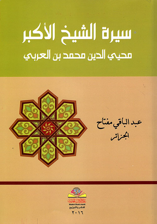 سيرة الشيخ الأكبر محي الدين محمد ابن العربي