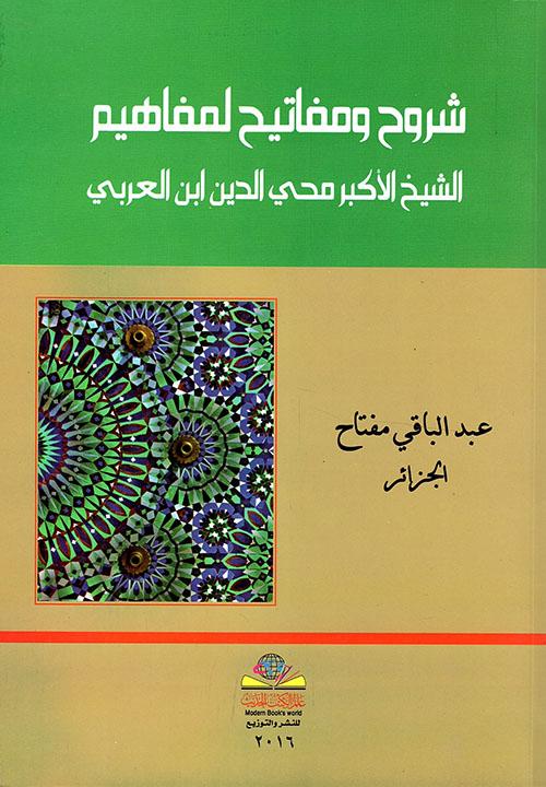 شروح ومفاتيح لمفاهيم الشيخ الأكبر محي الدين ابن العربي