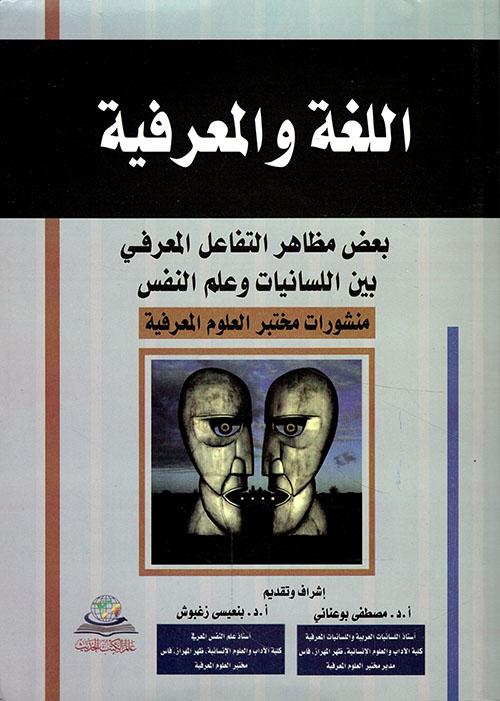 اللغة والمعرفية ؛ بعض مظاهر التفاعل المعرفي بين اللسانيات وعلم النفس