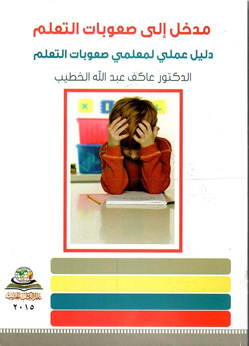مدخل إلى صعوبات التعلم - دليل عملي لمعلمي صعوبات التعلم