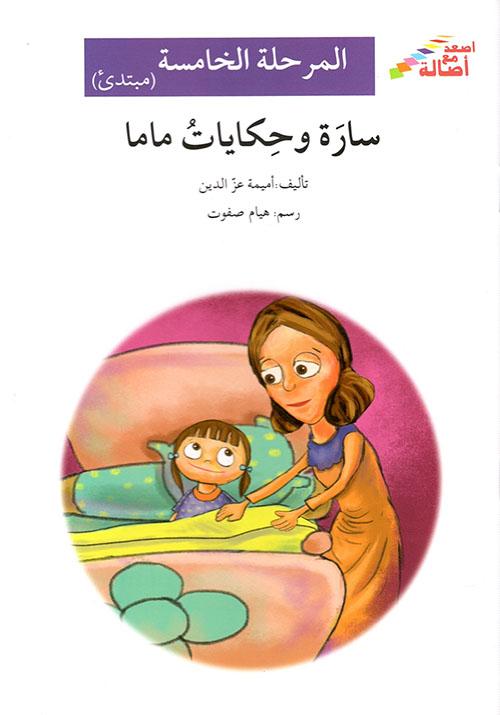 سارة وحكايات ماما - المرحلة الخامسة (مبتدئ)
