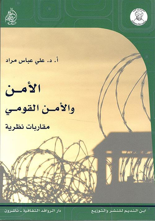 الأمن والأمن القومي ؛ مقاربات نظرية