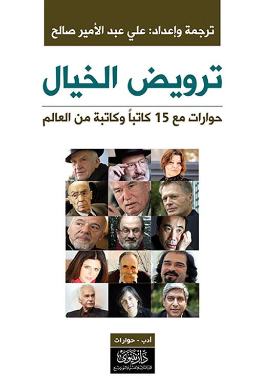 ترويض الخيال ؛ حوار مع 15 كاتباً وكاتبة من العالم