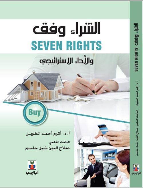 الشراء وفق SEVEN RIGHTS والأداء الاستراتيجي
