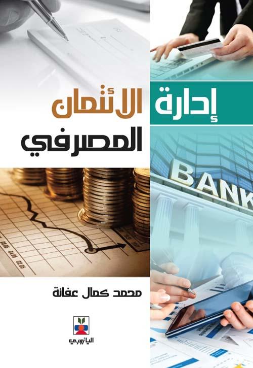 إدارة الإئتمان المصرفي