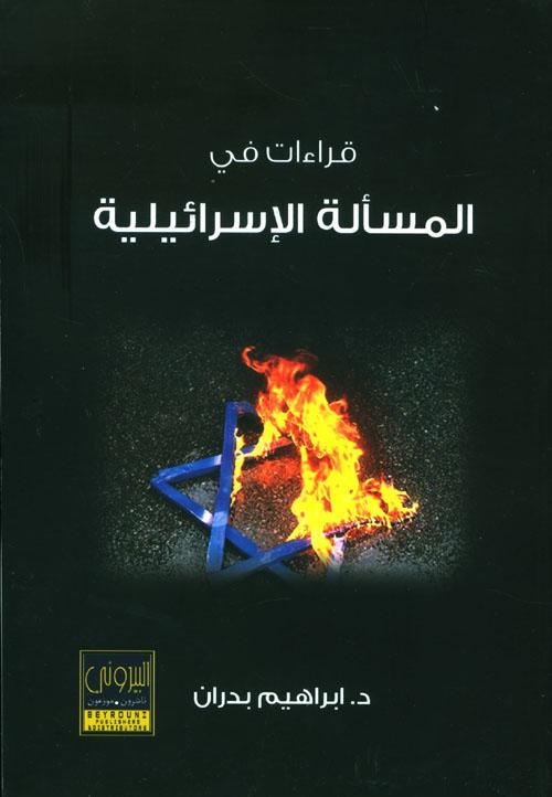 قراءات في المسألة الإسرائيلية
