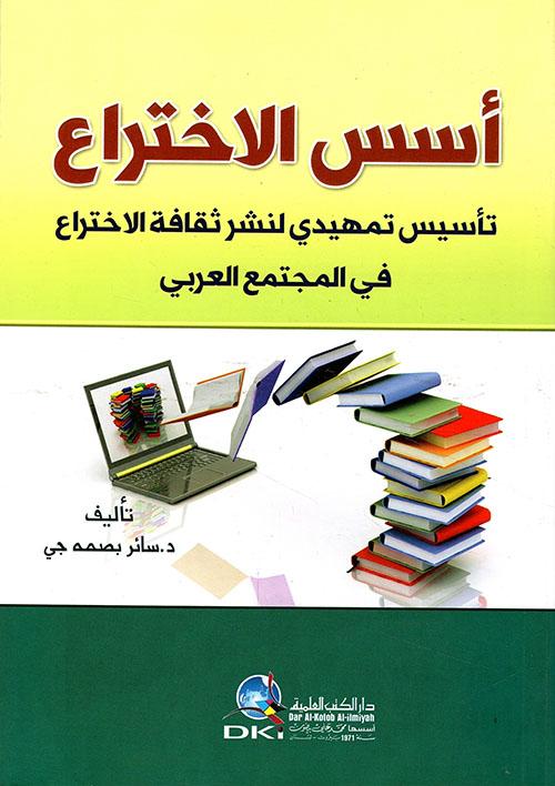 أسس الاختراع - تأسيس تمهيدي لنشر ثقافة الاختراع في المجتمع العربي