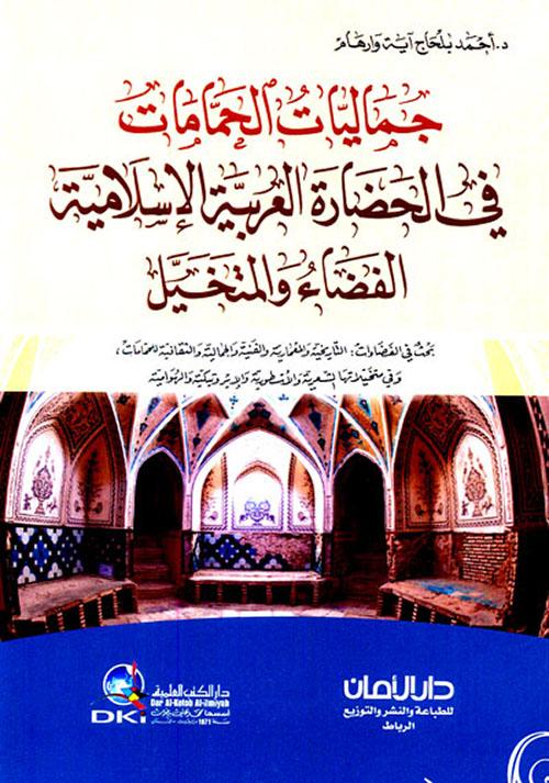 جماليات الحمامات في الحضارة العربية الإسلامية - الفضاء والمتخيل