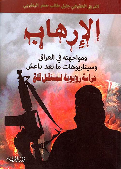 الإرهاب ومواجهته في العراق وسيناريوهات ما بعد داعش - دراسة رؤيوية لمستقبل قلق