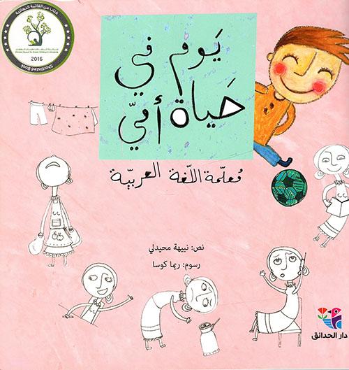 يوم في حياة أمي (معلمة اللغة العربية)