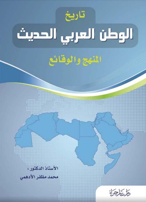 تاريخ الوطن العربي