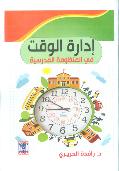 إدارة الوقت في المنظومة المدرسية