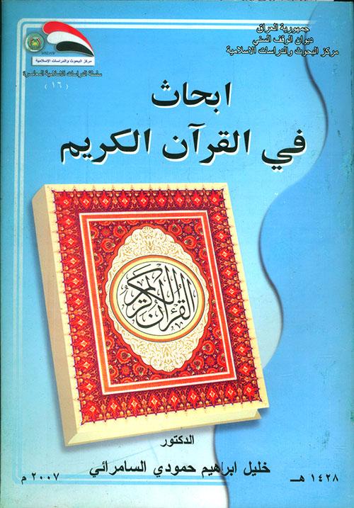 ابحاث في القرآن الكريم