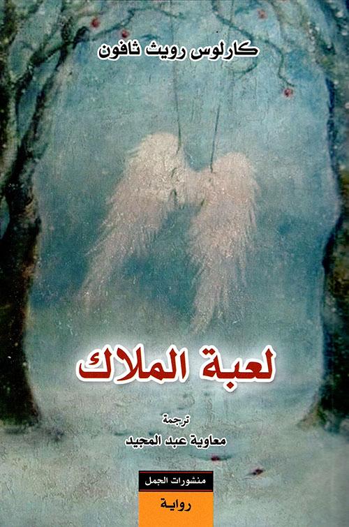لعبة الملاك