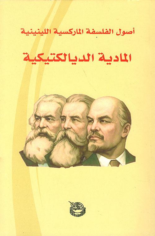 أصول الفلسفة الماركسية اللينينية  - المادية الديالكتيكية