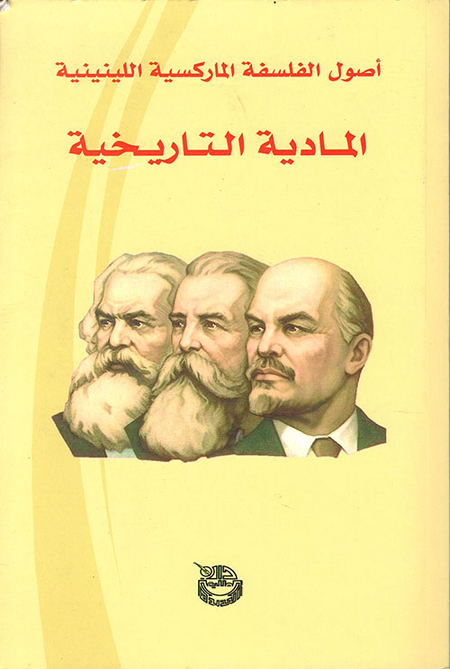 أصول الفلسفة الماركسية اللينينية - المادية التاريخية