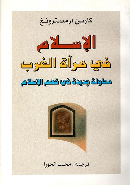 الإسلام في مرآة الغرب