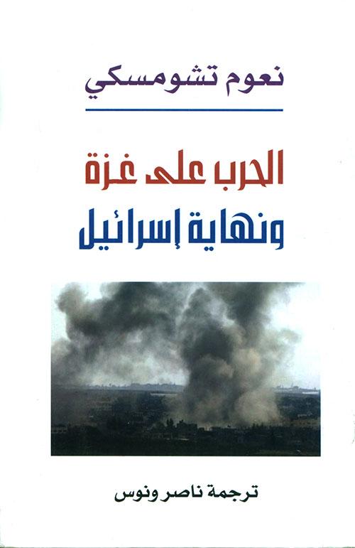 الحرب على غزة ونهاية اسرائيل
