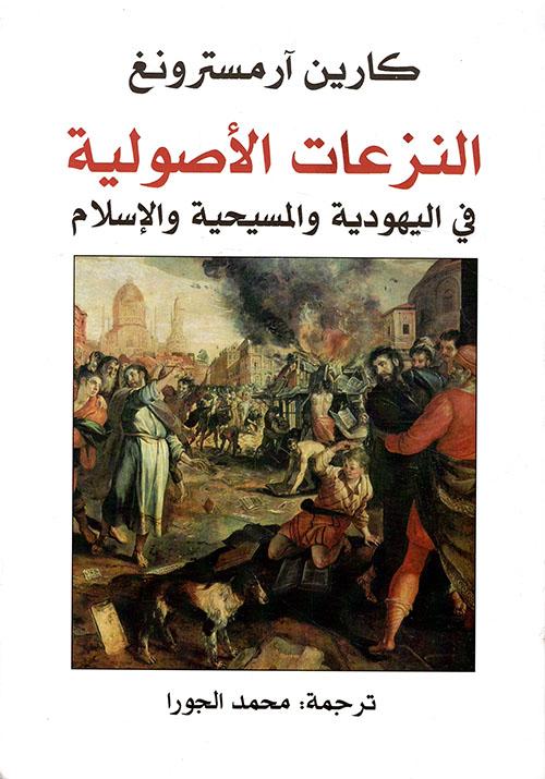 النزعات الأصولية في اليهودية والمسيحية والإسلام