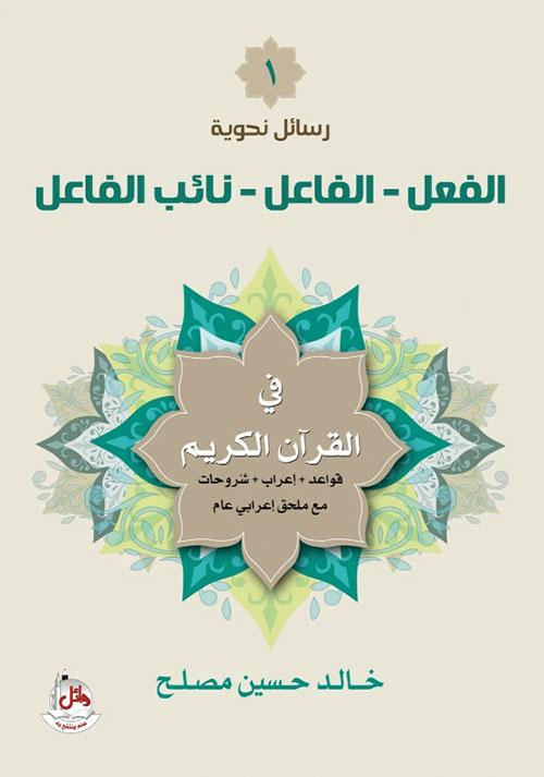 رسائل نحوية (1) الفعل - الفاعل - نائب الفاعل في القرآن الكريم