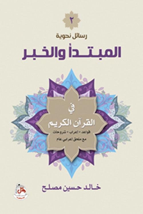 رسائل نحوية (2) المبتدأ والخبر في القرآن الكريم