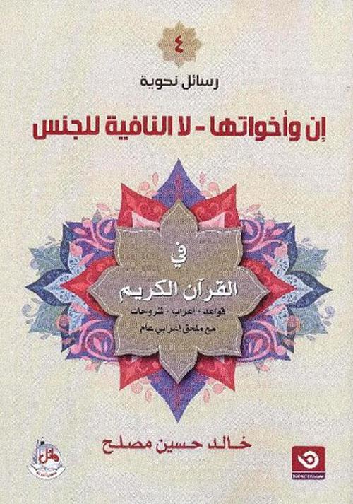 رسائل نحوية : إن وأخواتها لا النافية للجنس في القرآن الكريم – الجزء الرابع