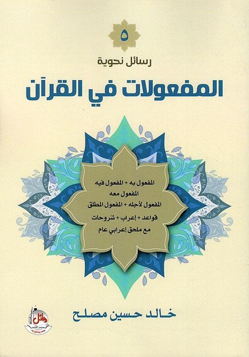 رسائل نحوية (5) المفعولات في القرآن في القرآن الكريم
