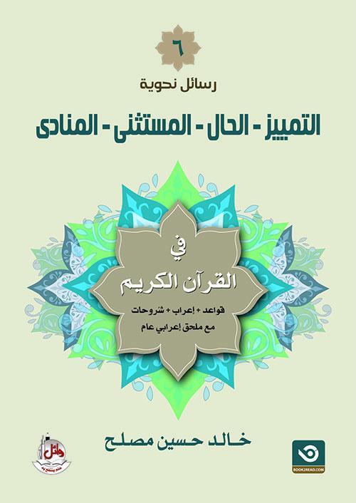 رسائل نحوية (6) التمييز - الحال - المستثنى - المنادى في القرآن الكريم