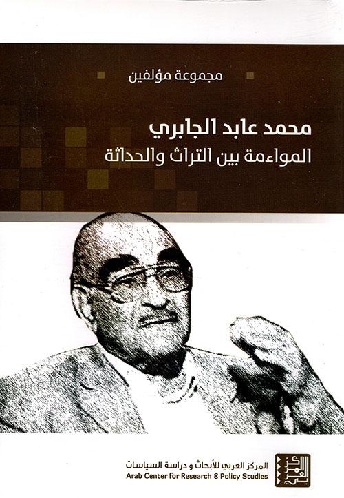 محمد عابد الجابري ؛ المواءمة بين التراث والحداثة
