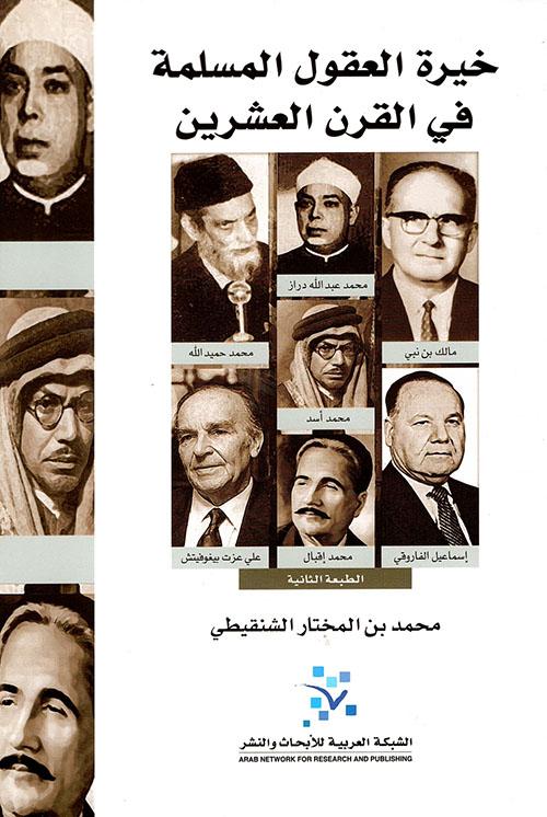 خيرة العقول المسلمة في القرن العشرين