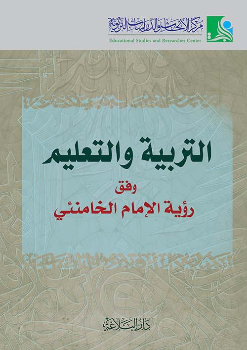 التربية والتعليم وفق رؤية الإمام الخامنئي