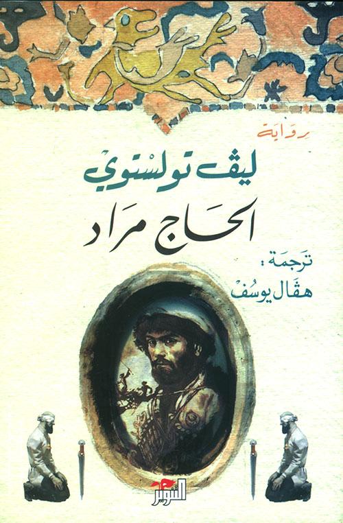 الحاج مراد