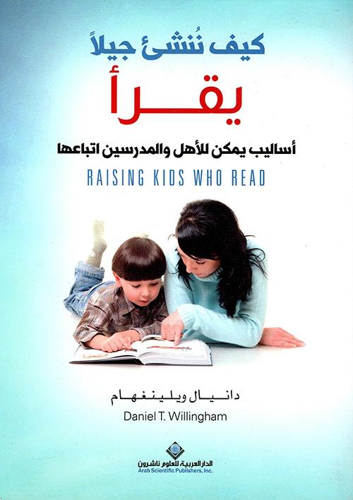 كيف ننشئ جيلاً يقرأ ؛ أساليب يمكن للأهل والمدرسين اتباعها