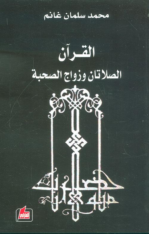 القرآن: الصلاتان وزواج الصحبة