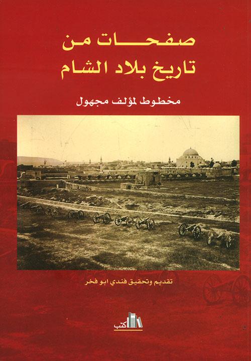 صفحات من تاريخ بلاد الشام