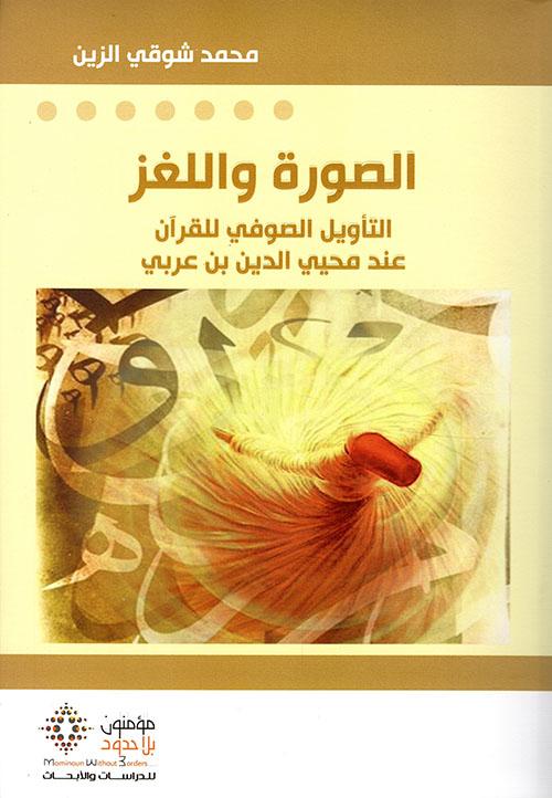 الصورة واللغز: التأويل الصوفي للقرآن عند محيي الدين بن عربي