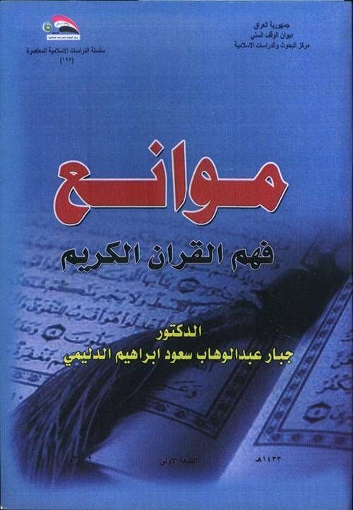 موانع فهم القرآن الكريم