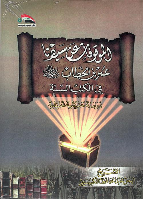 الموقوفات عن سيدنا عمر بن الخطاب في الكتب الستة - دراسة حديثة تحليلية