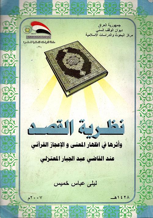 نظرية القصد وأثرها في إظهار المعنى والإعجاز القرآني عند القاضي عبد الجبار المعتزلي