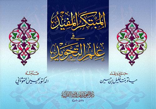 المفيد في علم التجويد حياة الحسيني pdf