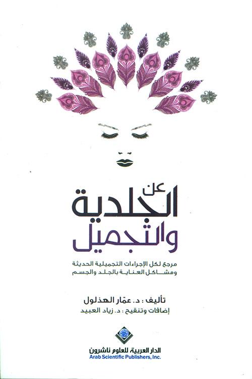 عن الجلدية والتجميل ؛ مرجع لكل الإجراءات التجميلية الحديثة ومشاكل العناية بالجلد والجسم
