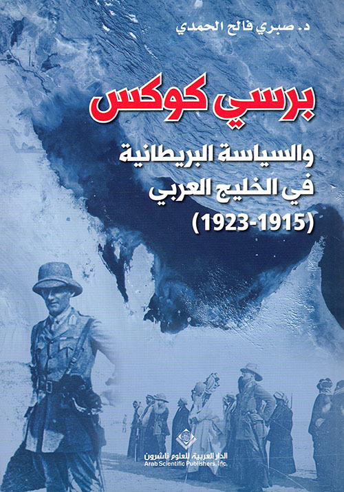برسي كوكس والسياسة البريطانية في الخليج العربي (1915 - 1923)