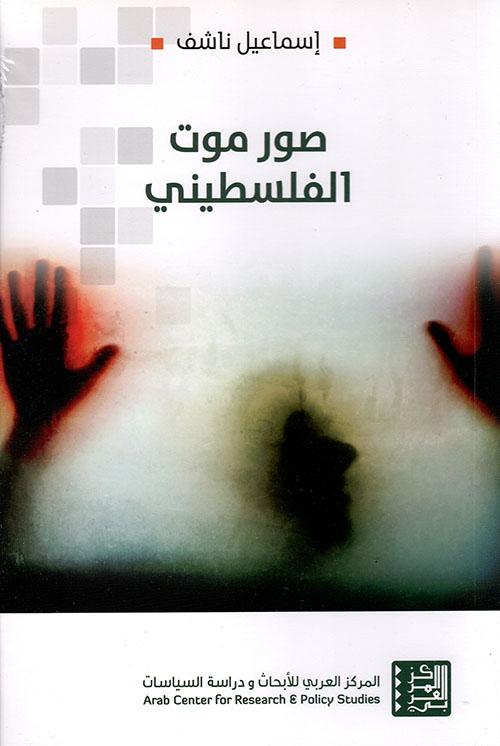 صور الموت الفلسطيني