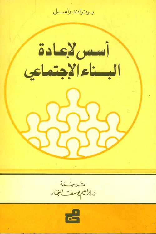 أسس لإعادة البناء الاجتماعي
