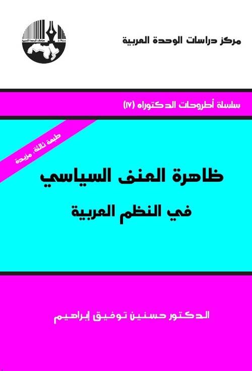 ظاهرة العنف السياسي في النظم العربية