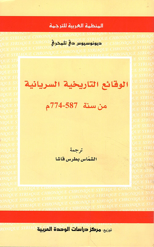 الوقائع التاريخية السريانية من سنة 587 - 774م