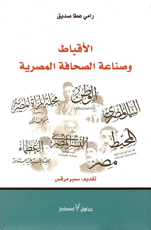 الأقباط وصناعة الصحافة المصرية