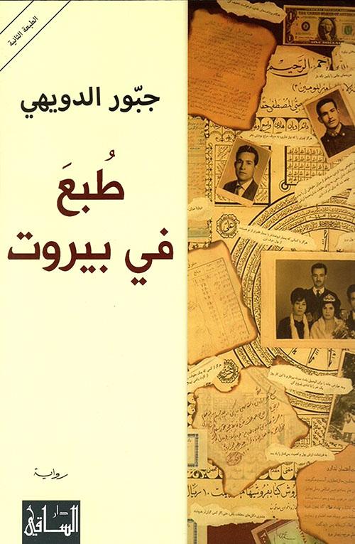 طبع في بيروت