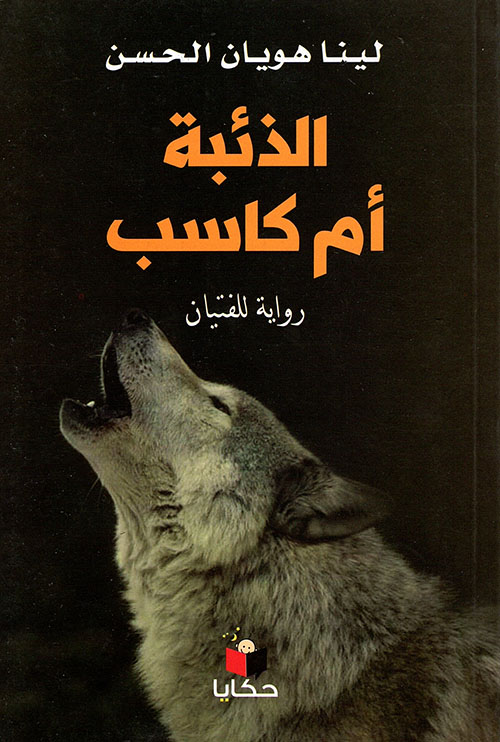 الذئبة أم كاسب ؛ رواية للفتيان