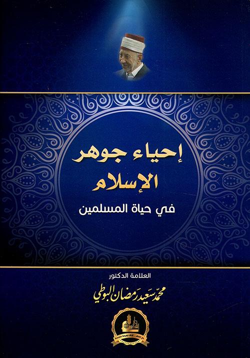 إحياء جوهر الإسلام في حياة المسلمين - مما خطه العلامة محمد سعيد رمضان البوطي في حياته، ونشر بعد استشهاده